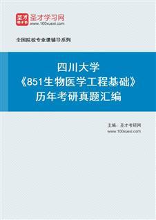四川大学《851生物医学工程基础》历年考研真题汇编
