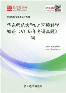 华东师范大学《831环境科学概论(A)》历年考研真题汇编