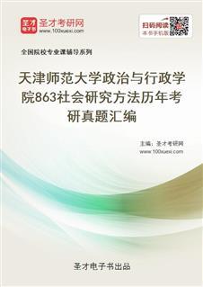 天津师范大学政治与行政学院《863社会研究方法》历年考研真题汇编