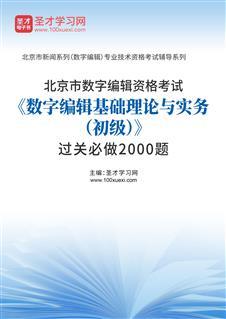 2019年北京市数字编辑《数字编辑基础理论与实务(初级)》过关必做2000题
