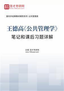 王德高《公共管理学》笔记和课后习题详解