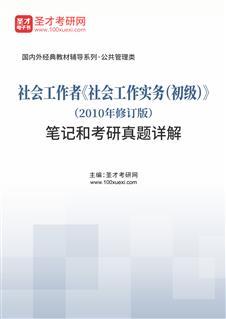 社会工作者《社会工作实务(初级)》(2010年修订版)笔记和考研真题详解
