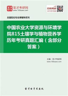 中国农业大学资源与环境学院《815土壤学与植物营养学》历年考研真题汇编(含部分答案)