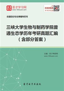 三峡大学生物与制药学院普通生态学历年考研真题汇编(含部分答案)