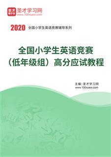2020年全国小学生英语竞赛(低年级组)高分应试教程