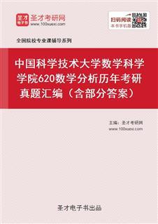 中国科学技术大学数学科学学院《620数学分析》历年考研真题汇编(含部分答案)