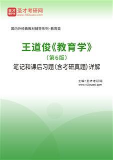 王道俊《教育学》(第6版)笔记和课后习题(含考研威廉希尔|体育投注)详解