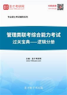 2021年管理类联考综合能力考试过关宝典—逻辑分册