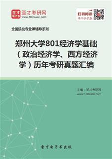 郑州大学《801经济学基础(政治经济学、西方经济学)》历年考研真题汇编
