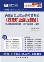 2018年内蒙古自治区公安招警考试《行政职业能力测验》考点精讲及典型题(含历年真题)详解