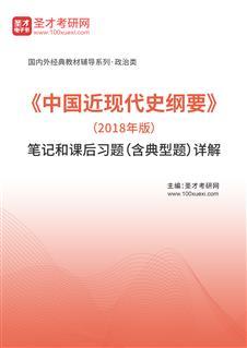 《中国近现代史纲要》(2018年版)笔记和课后习题(含典型题)详解