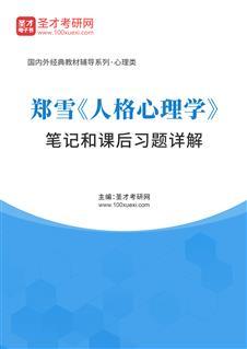 郑雪《人格心理学》笔记和课后习题详解