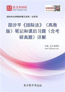 邵沙平《国际法》(高教版)笔记和课后习题(含考研真题)详解