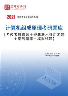 2020年计算机组成原理考研题库【名校考研真题+经典教材课后习题+章节题库+模拟试题】