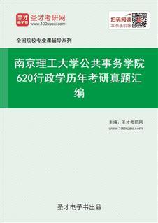 南京理工大学公共事务学院《620行政学》历年考研真题汇编