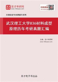 武汉理工大学《836材料成型原理》历年考研真题汇编