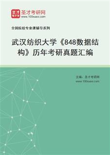 武汉纺织大学数学与计算机学院848数据结构历年考研真题汇编