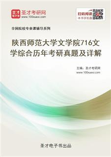 陕西师范大学文学院716文学综合历年考研真题及详解