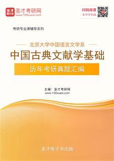 北京大学中国语言文学系中国古典文献学基础历年考研真题汇编