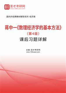 蒋中一《数理经济学的基本方法》(第4版)课后习题详解