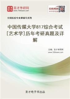 中国传媒大学《817综合考试[艺术学]》历年考研真题及详解
