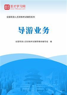 2020年全国导游人员资格考试辅导教材-导游业务