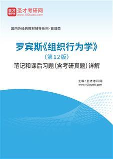 罗宾斯《组织行为学》(第12版)笔记和课后习题(含考研真题)详解