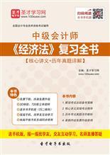 2017年中级会计师《经济法》复习全书【核心讲义+历年真题详解】