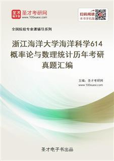 浙江海洋大学海洋科学614概率论与数理统计历年考研真题汇编