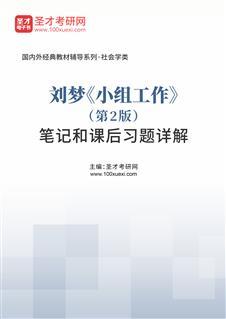 刘梦《小组工作》(第2版)笔记和课后习题详解