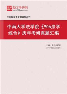 中南大学法学院《906法学综合》(含民法总论、刑法总论、经济法总论)历年考研真题汇编