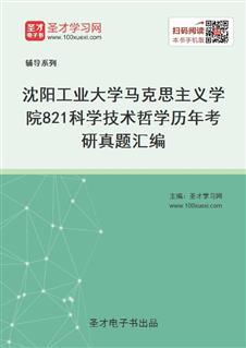 沈阳工业大学马克思主义学院《821科学技术哲学》历年考研真题汇编