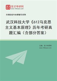 武汉科技大学文法与经济学院《612马克思主义基本原理》历年考研真题汇编(含部分答案)