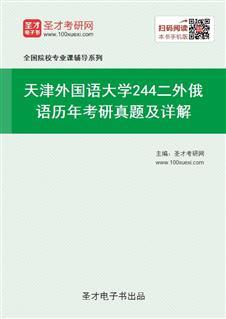 天津外国语大学244二外俄语历年考研真题及详解