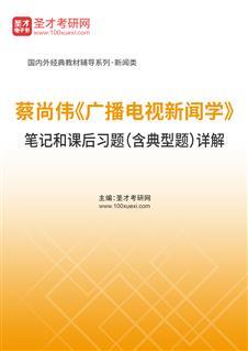 蔡尚伟《广播电视新闻学》笔记和课后习题(含典型题)详解