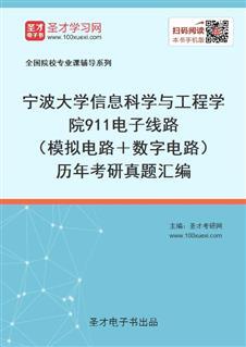 宁波大学信息科学与工程学院《911电子线路(模拟电路+数字电路)》历年考研真题汇编