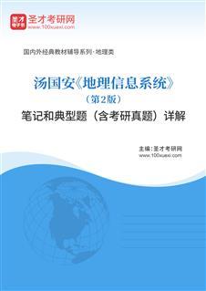 汤国安《地理信息系统》(第2版)笔记和典型题(含考研真题)详解