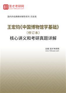 王宏钧《中国博物馆学基础》(修订本)核心讲义和考研真题详解