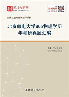 北京邮电大学《805物理学》历年考研真题汇编