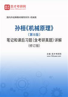 孙桓《机械原理》(第8版)笔记和课后习题(含考研真题)详解(修订版)