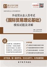 2020年外经贸从业人员考试《国际贸易理论基础》模拟试题及详解