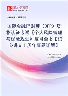 2020年国际金融理财师(CFP)资格认证考试《个人风险管理与保险规划》复习全书【核心讲义+历年真题详解】
