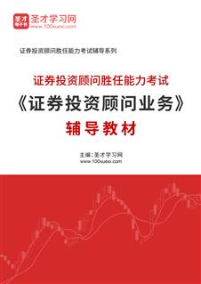 2019年证券投资顾问胜任能力考试《证券投资顾问业务》辅导教材