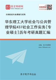 华东理工大学社会与公共管理学院《437社会工作实务》[专业硕士]历年考研真题汇编