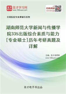 湖南师范大学新闻与传播学院《335出版综合素质与能力》[专业硕士]历年考研真题及详解