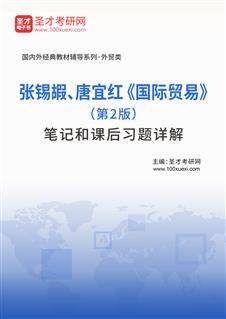 张锡嘏、唐宜红 《国际贸易》(第2版)笔记和课后习题详解