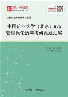 中国矿业大学(北京)835管理概论历年考研真题汇编