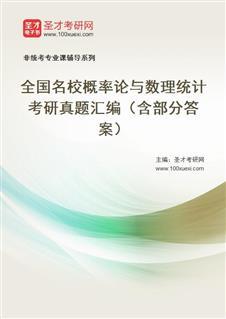 全国名校概率论与数理统计考研真题(含复试)汇编(含部分答案)