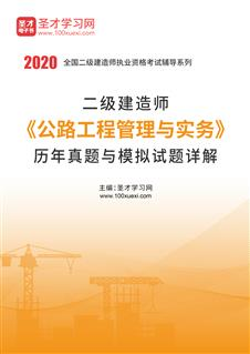 2020年二级建造师《公路工程管理与实务》历年真题与模拟试题详解