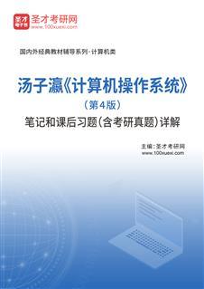汤子瀛《计算机操作系统》(第4版)笔记和课后习题(含考研真题)详解